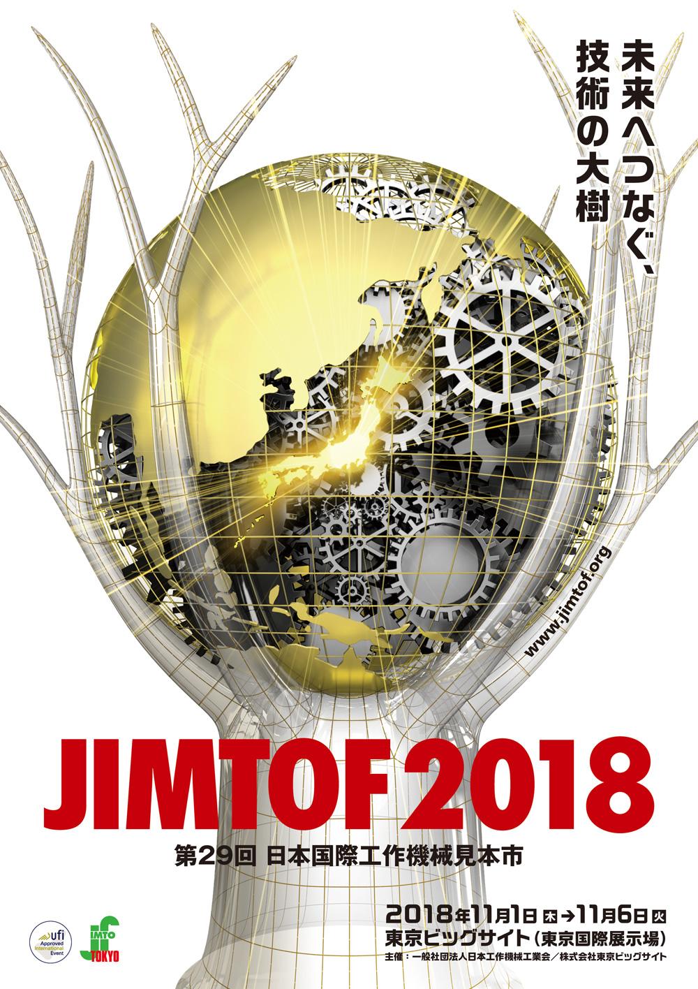 JIMTOF2018_A1_JP_nasi_s
