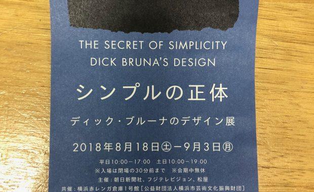 シンプルの王様、ディック・ブルーナの展示に行って来ました