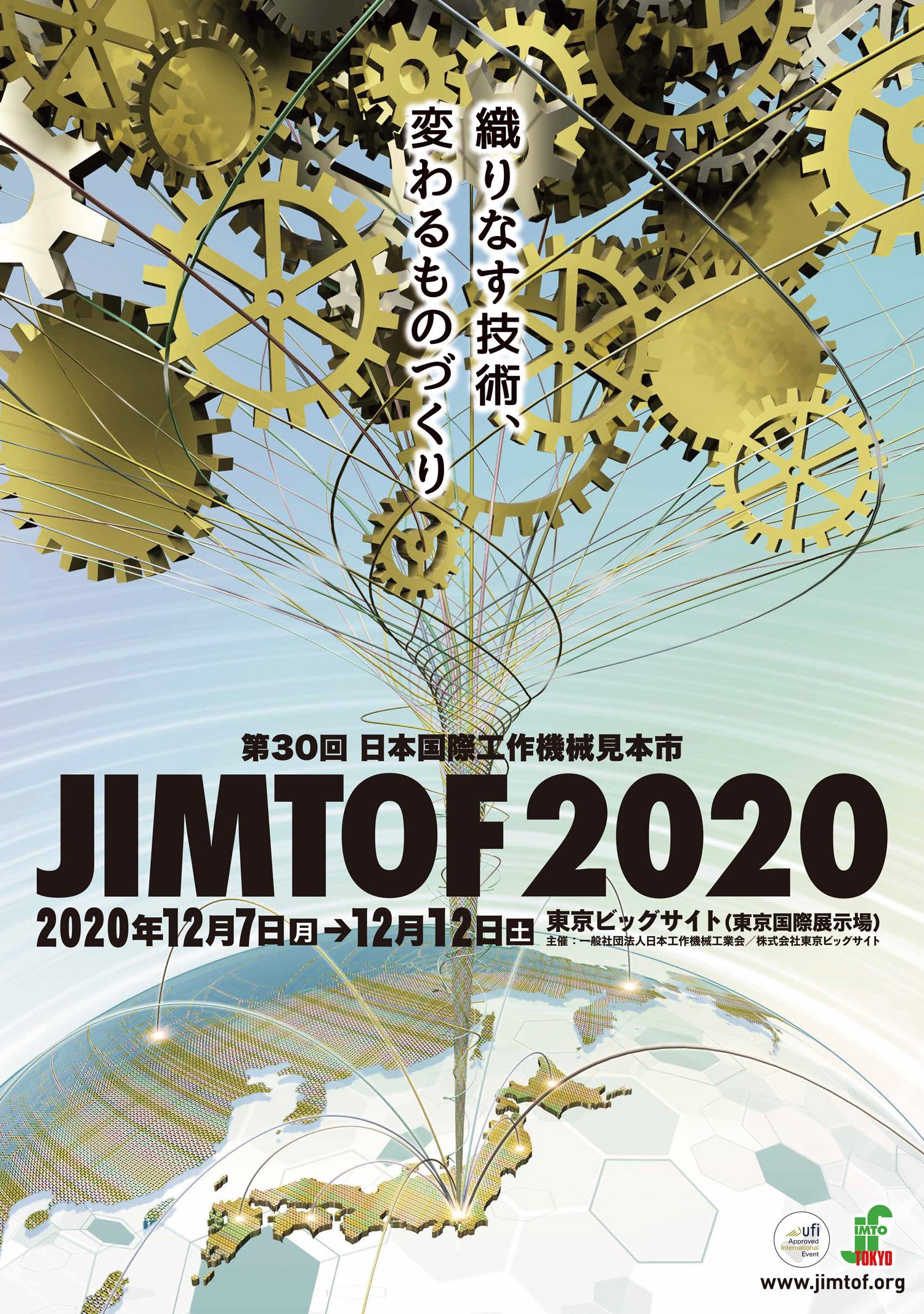 JIMTOF2020_A1_JP_0710_ol_low
